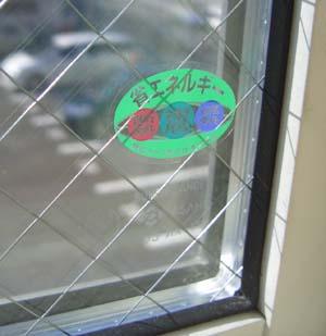 複層ガラス。