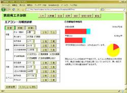 家庭省エネ診断JS版。